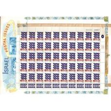 1980 ISREAL 90 Agorot value in full sheet of 50 cv£70.00 MNH